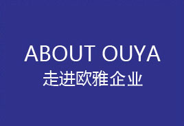 http://www.ouyaoxiazai.com/uploadfile/2017/0415/20170415075217852.png_news certification ouya company\'s products have won issued by